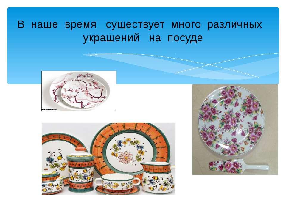 В наше время существует много различных украшений на посуде
