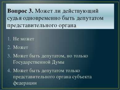 Вопрос 3. Может ли действующий судья одновременно быть депутатом представител...