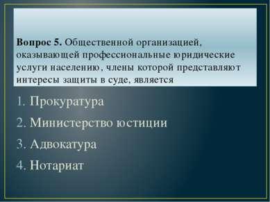 Вопрос 5. Общественной организацией, оказывающей профессиональные юридические...
