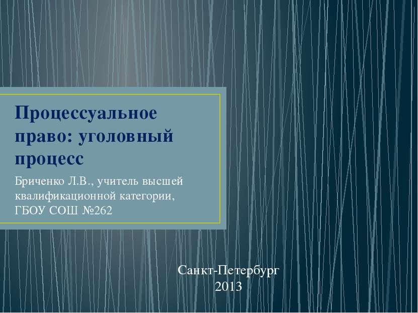 Процессуальное право: уголовный процесс Бриченко Л.В., учитель высшей квалифи...