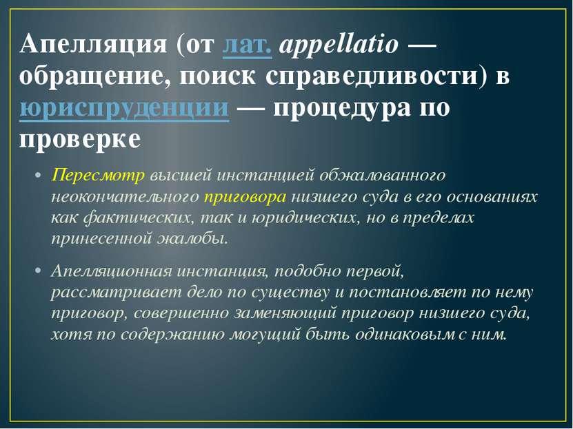 Апелляция (от лат.appellatio — обращение, поиск справедливости) в юриспруден...