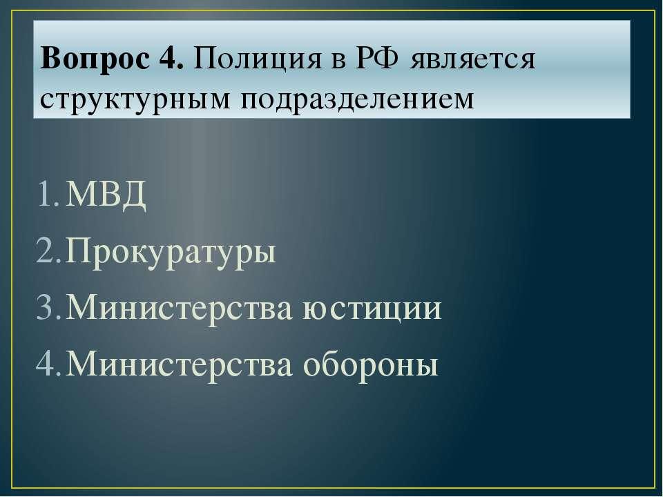 Вопрос 4. Полиция в РФ является структурным подразделением МВД Прокуратуры Ми...