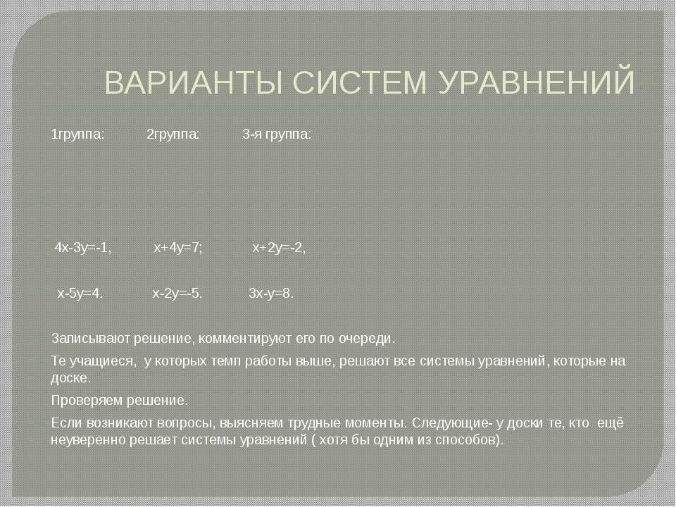 ВАРИАНТЫ СИСТЕМ УРАВНЕНИЙ 1группа: 2группа: 3-я группа: 4х-3у=-1, х+4у=7; х+2...