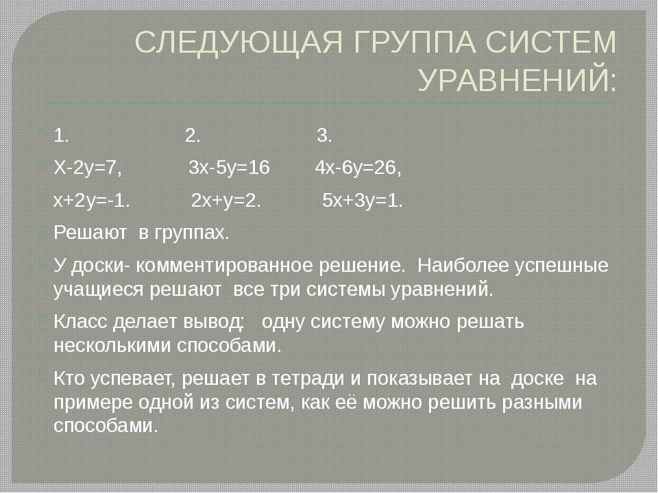 СЛЕДУЮЩАЯ ГРУППА СИСТЕМ УРАВНЕНИЙ: 1. 2. 3. Х-2у=7, 3х-5у=16 4х-6у=26, х+2у=-...