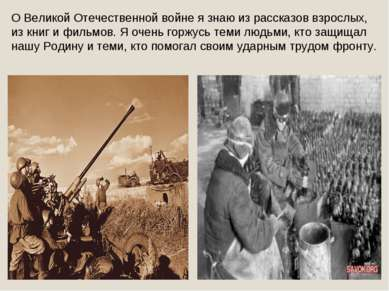 О Великой Отечественной войне я знаю из рассказов взрослых, из книг и фильмов...
