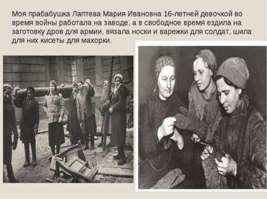 Моя прабабушка Лаптева Мария Ивановна 16-летней девочкой во время войны работ...