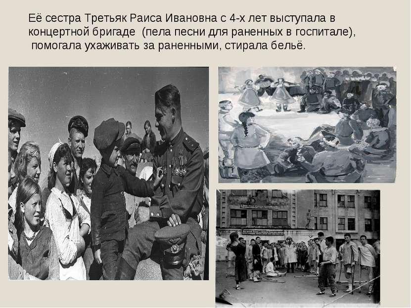 Её сестра Третьяк Раиса Ивановна с 4-х лет выступала в концертной бригаде (пе...