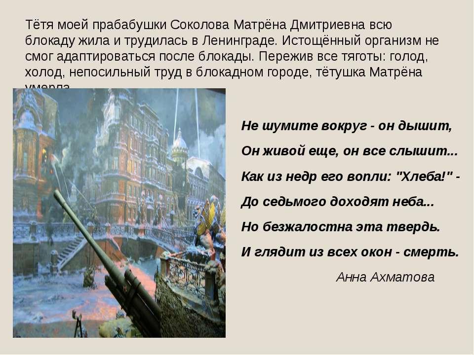 Тётя моей прабабушки Соколова Матрёна Дмитриевна всю блокаду жила и трудилась...
