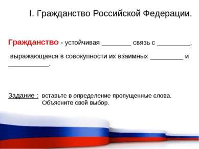 I. Гражданство Российской Федерации. Гражданство - устойчивая ________ связь ...