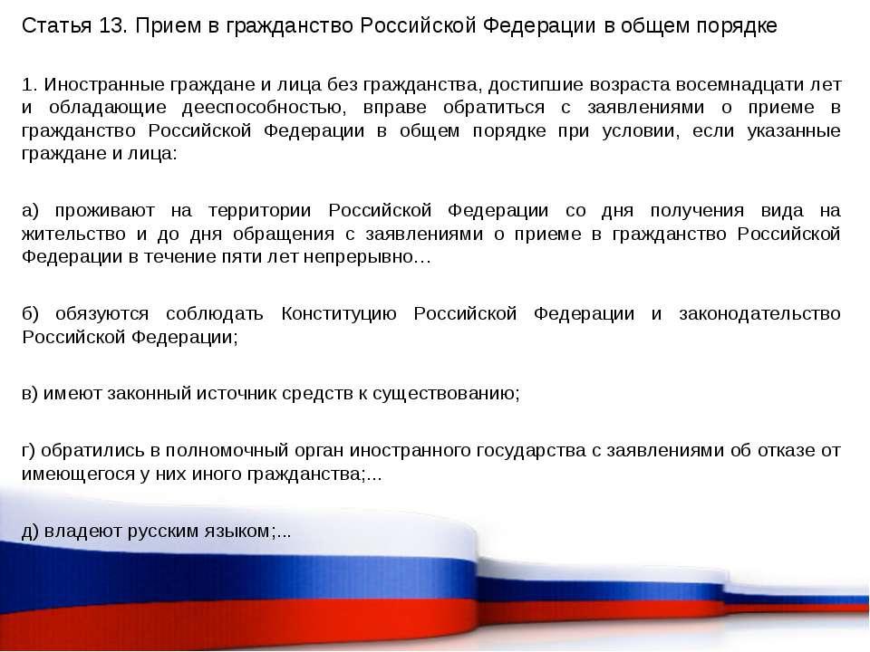 Статья 13. Прием в гражданство Российской Федерации в общем порядке 1. Иностр...