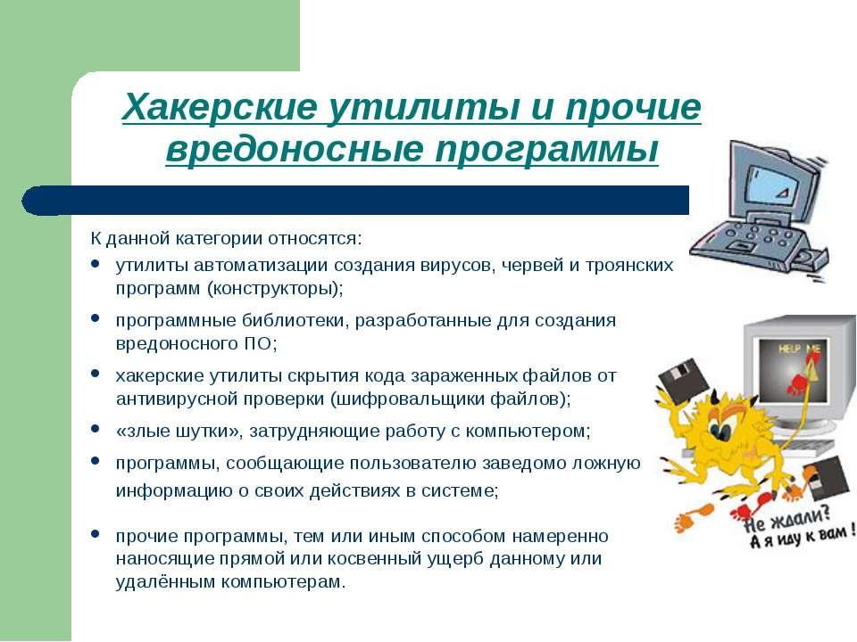 Хакерские утилиты и прочие вредоносные программы К данной категории относятся...