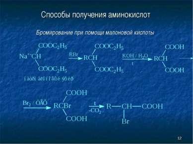 * Способы получения аминокислот Бромирование при помощи малоновой кислоты