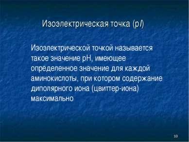 * Изоэлектрическая точка (рI) Изоэлектрической точкой называется такое значен...