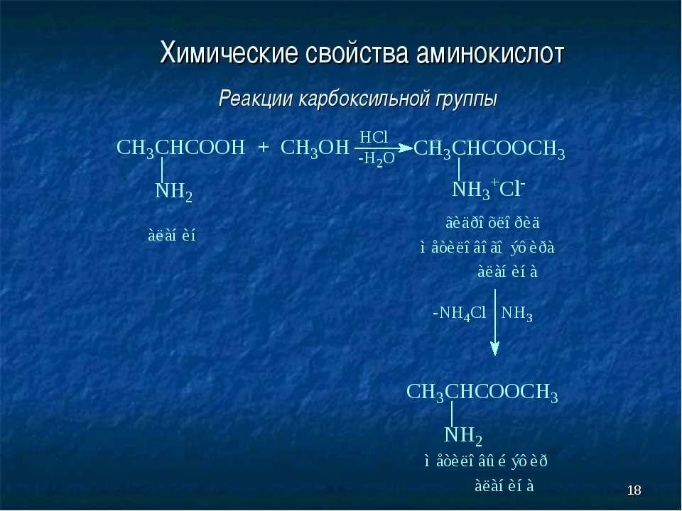 * Химические свойства аминокислот Реакции карбоксильной группы
