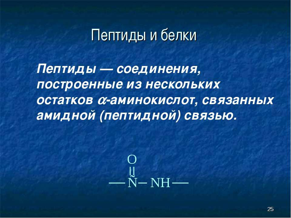 * Пептиды и белки Пептиды — соединения, построенные из нескольких остатков -а...