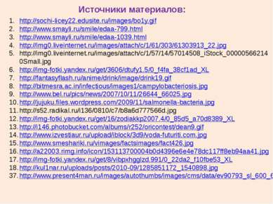 http://sochi-licey22.edusite.ru/images/bo1y.gif http://www.smayli.ru/smile/ed...