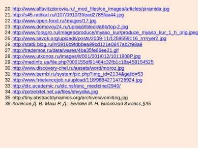 http://www.alfavitzdorovia.ru/_mod_files/ce_images/articles/piramida.jpg http...