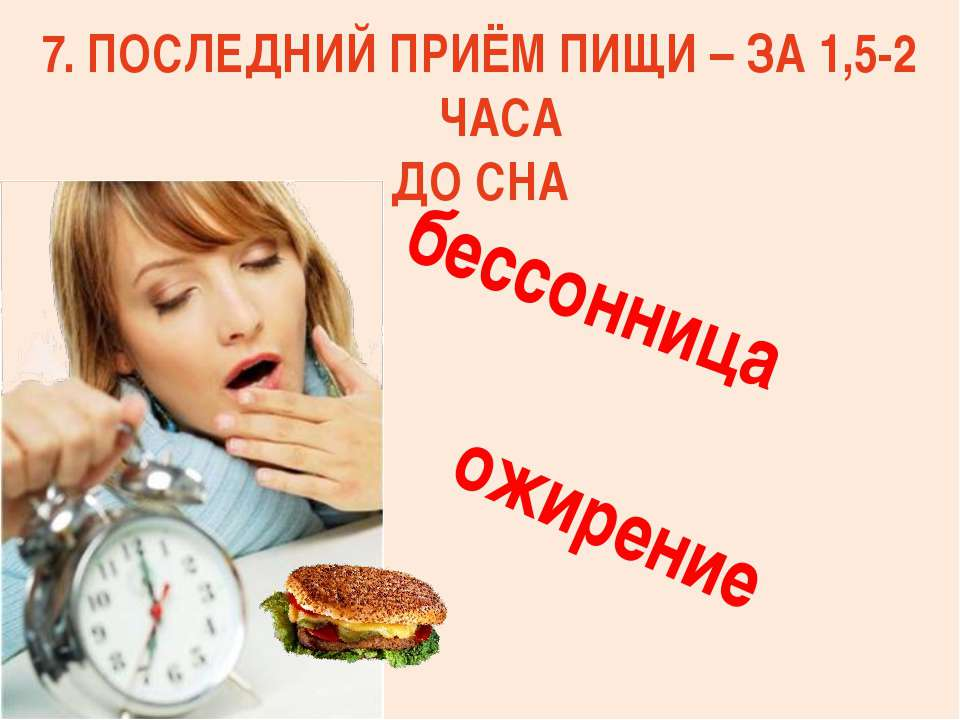 7. ПОСЛЕДНИЙ ПРИЁМ ПИЩИ – ЗА 1,5-2 ЧАСА ДО СНА бессонница ожирение