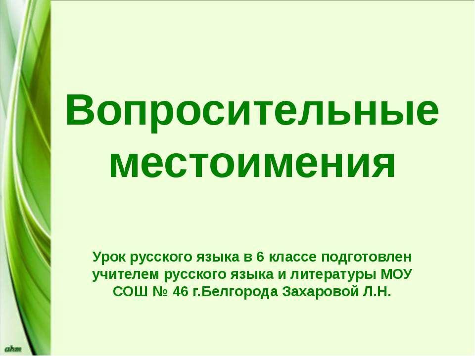 Вопросительные местоимения Урок русского языка в 6 классе подготовлен учителе...