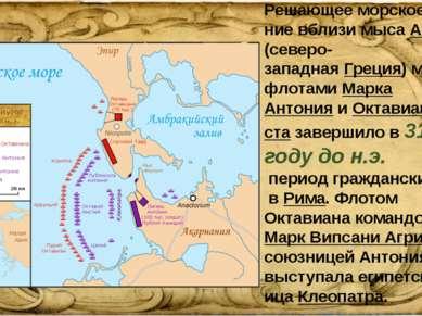 РешающееморскоесражениевблизимысаАкциум (северо-западнаяГреция)междуф...