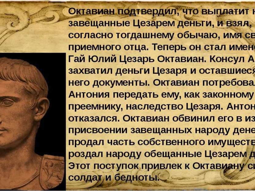Октавиан подтвердил, что выплатит народу завещанные Цезарем деньги, и взял, с...