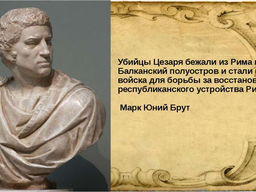 Убийцы Цезаря бежали из Рима на Балканский полуостров и стали готовить войска...