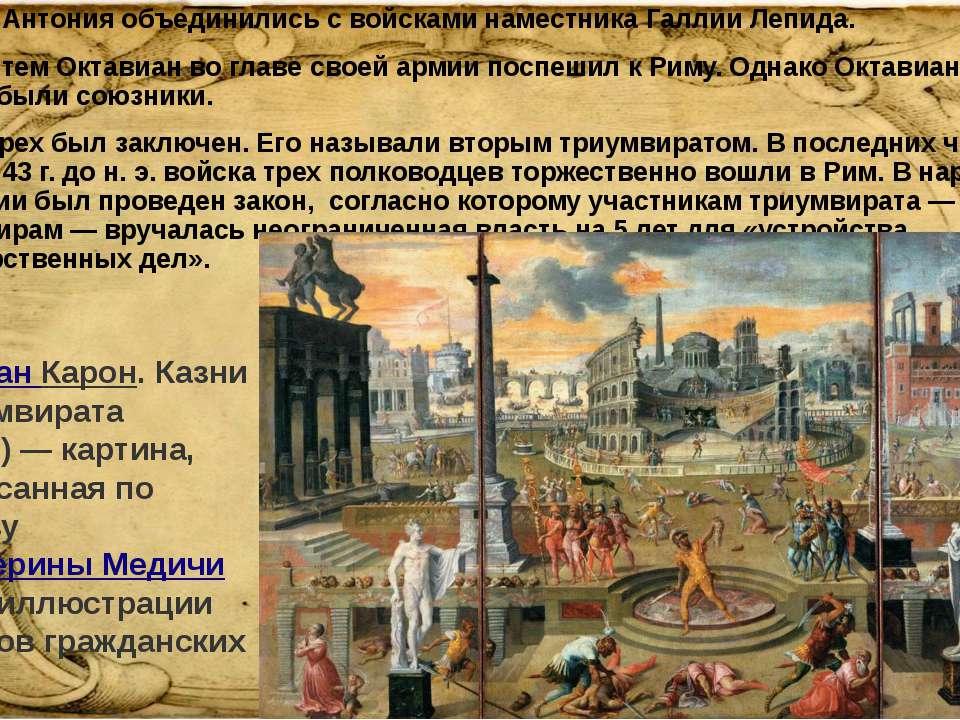 Войска Антония объединились с войсками наместника Галлии Лепида. Между тем О...