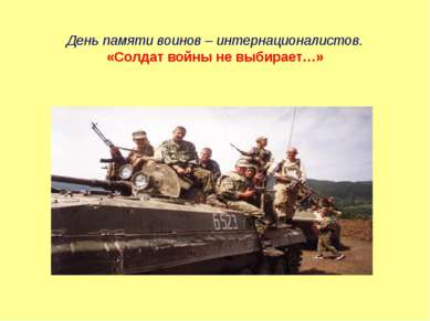 День памяти воинов – интернационалистов. «Солдат войны не выбирает…»