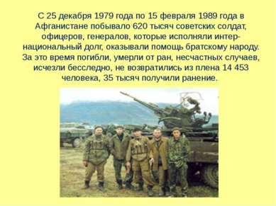 С 25 декабря 1979 года по 15 февраля 1989 года в Афганистане побывало 620 тыс...