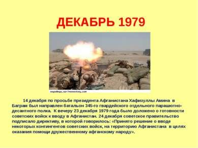 ДЕКАБРЬ 1979 14 декабря по просьбе президента Афганистана Хафизуллы Амина в Б...