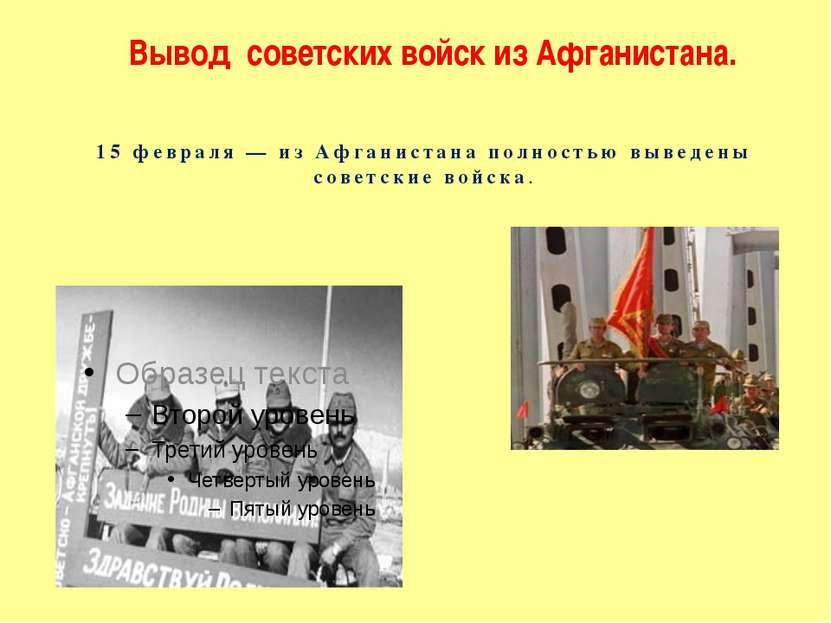 Вывод советских войск из Афганистана. 15 февраля — из Афганистана полностью в...