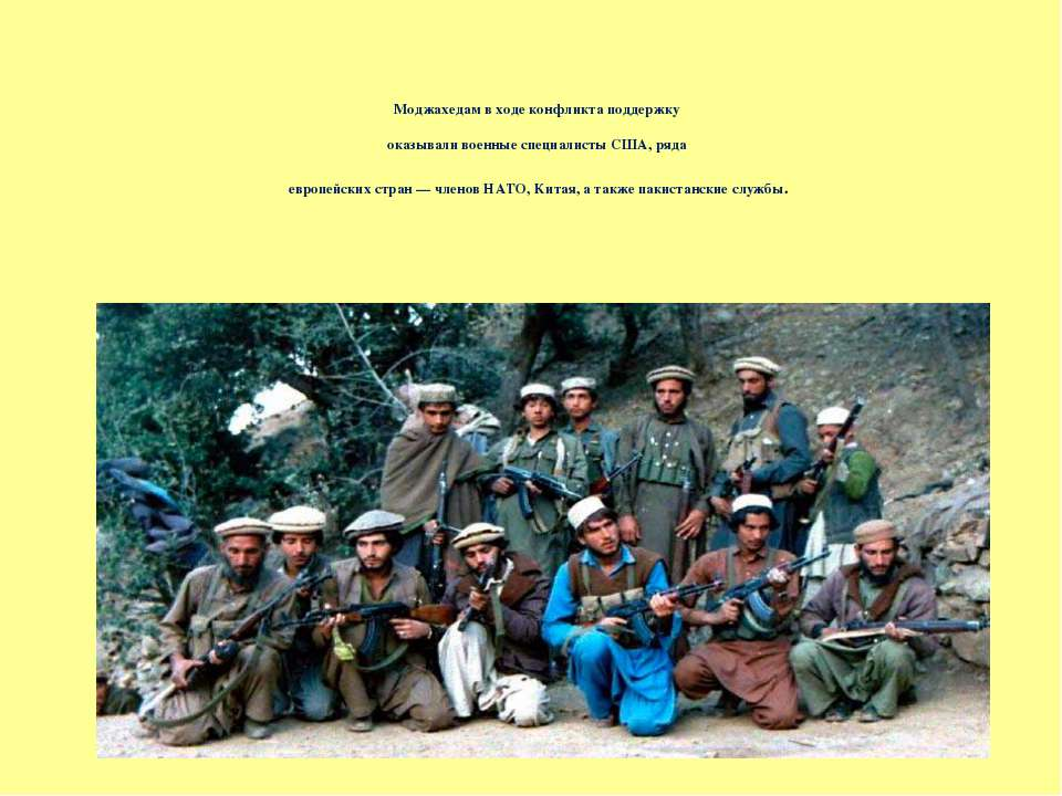 Моджахедам в ходе конфликта поддержку оказывали военные специалисты США, ряда...