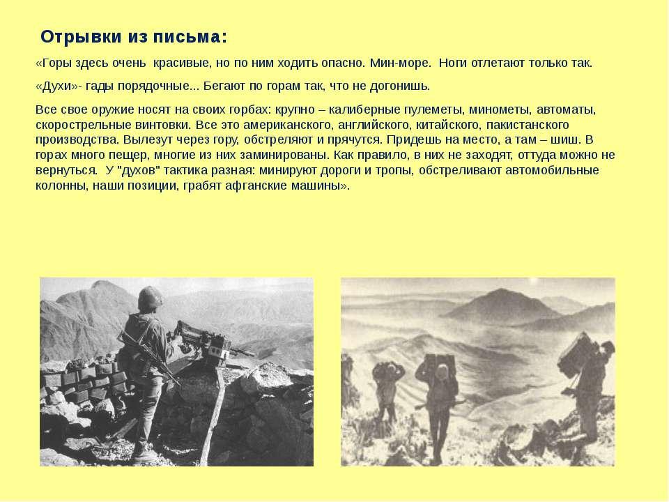Отрывки из письма: «Горы здесь очень красивые, но по ним ходить опасно. Мин-м...