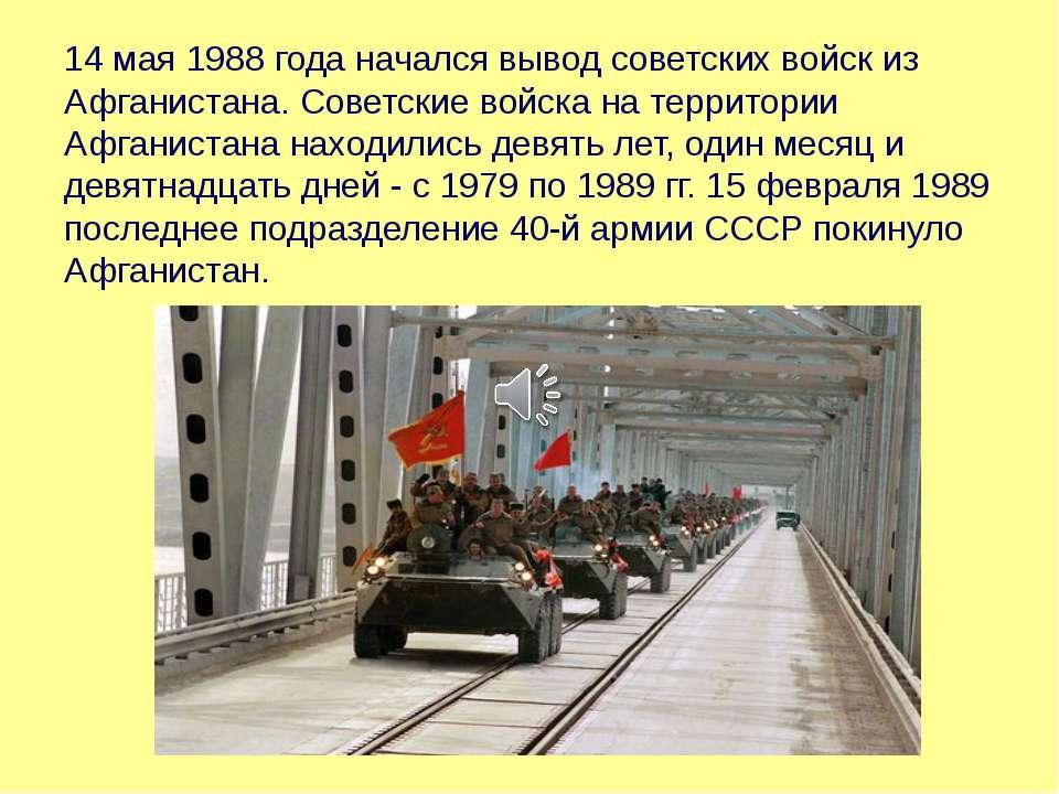 14 мая 1988 года начался вывод советских войск из Афганистана. Советские войс...