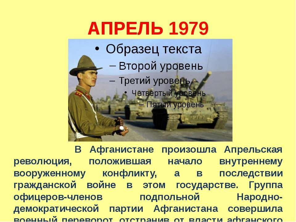 АПРЕЛЬ 1979 В Афганистане произошла Апрельская революция, положившая начало в...