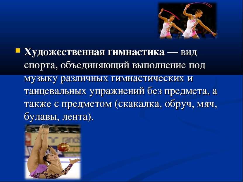 Художественная гимнастика — вид спорта, объединяющий выполнение под музыку ра...