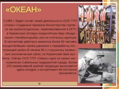 «ОКЕАН» С1955 г. Ведёт отсчёт своей деятельности ООО ТПП «Океан».Созданное пр...