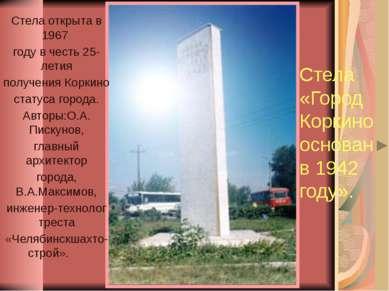 Стела «Город Коркино основан в 1942 году». Стела открыта в 1967 году в честь ...