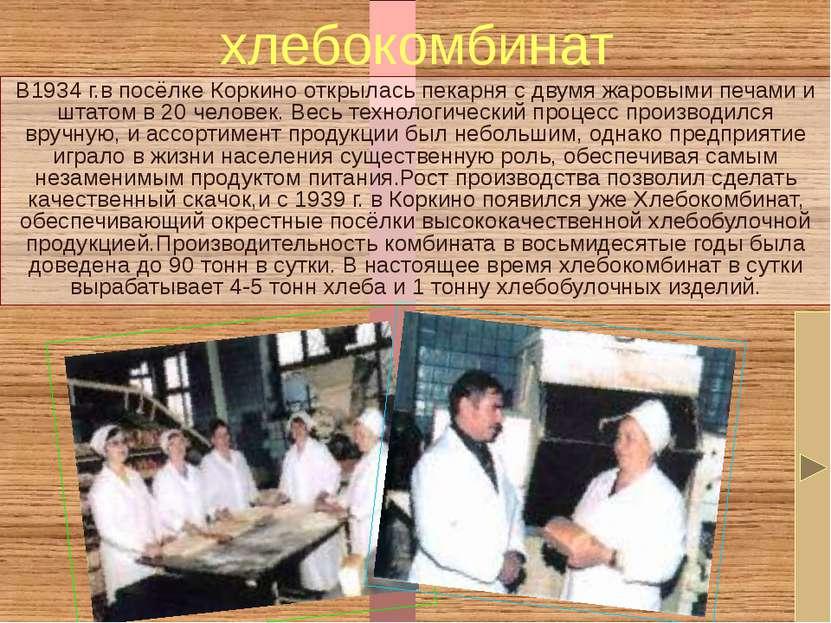 хлебокомбинат В1934 г.в посёлке Коркино открылась пекарня с двумя жаровыми пе...