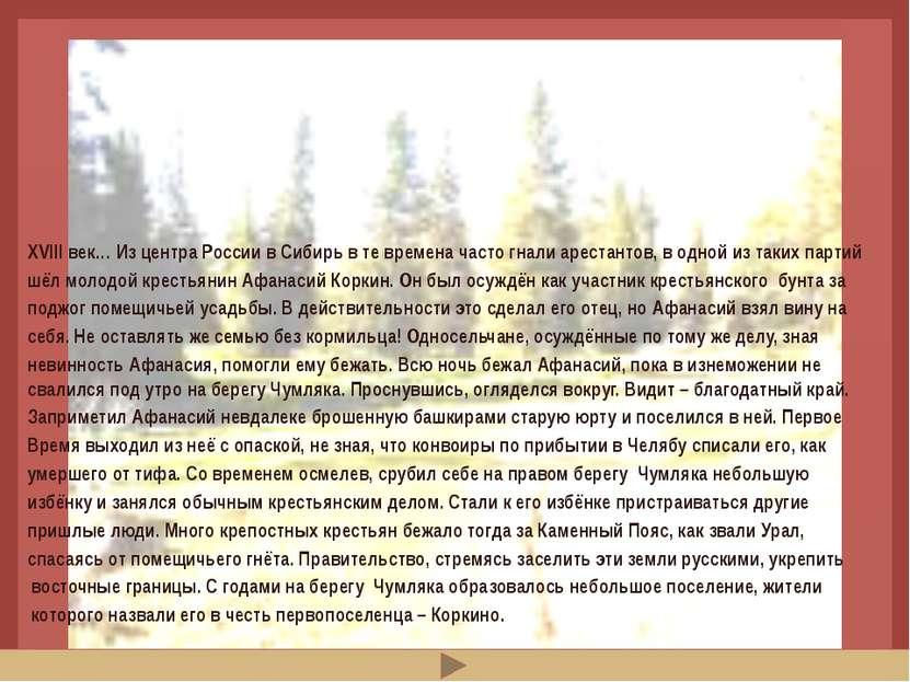 ЛЕГЕНДА ГЛАСИТ… XVIII век… Из центра России в Сибирь в те времена часто гнали...