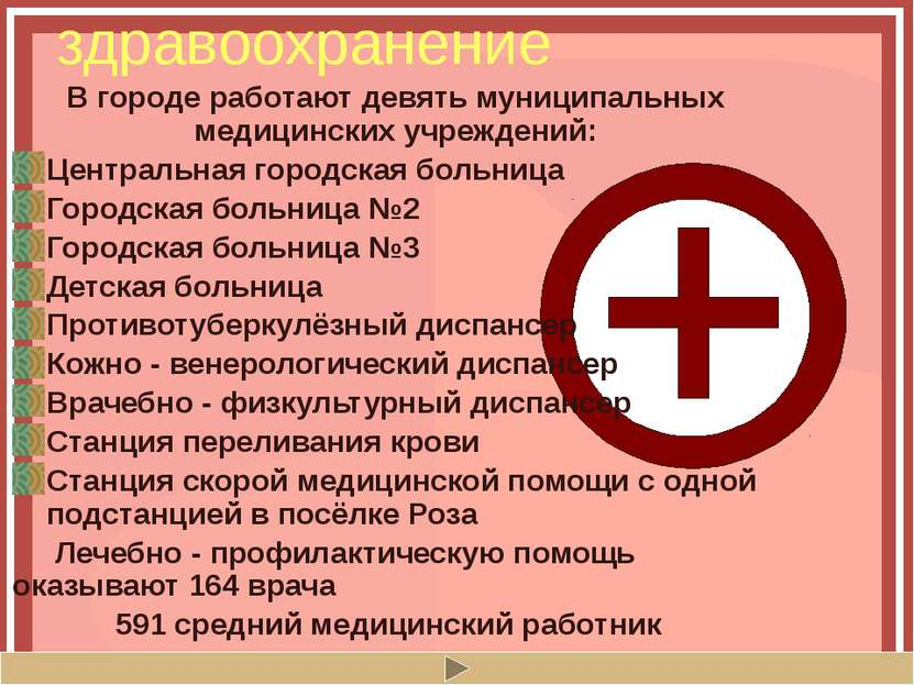здравоохранение В городе работают девять муниципальных медицинских учреждений...