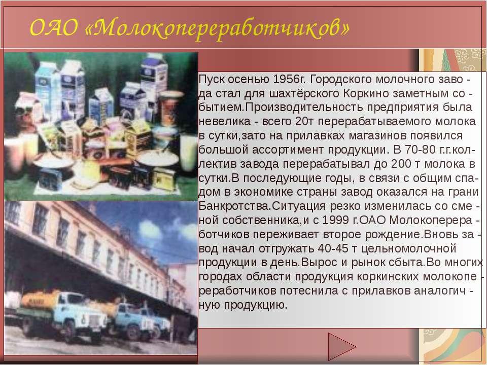 ОАО «Молокопереработчиков» Пуск осенью 1956г. Городского молочного заво - да ...