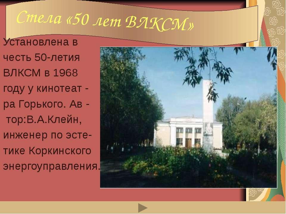 Стела «50 лет ВЛКСМ» Установлена в честь 50-летия ВЛКСМ в 1968 году у кинотеа...
