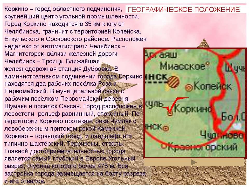 ГЕОГРАФИЧЕСКОЕ ПОЛОЖЕНИЕ Коркино – город областного подчинения, крупнейший це...