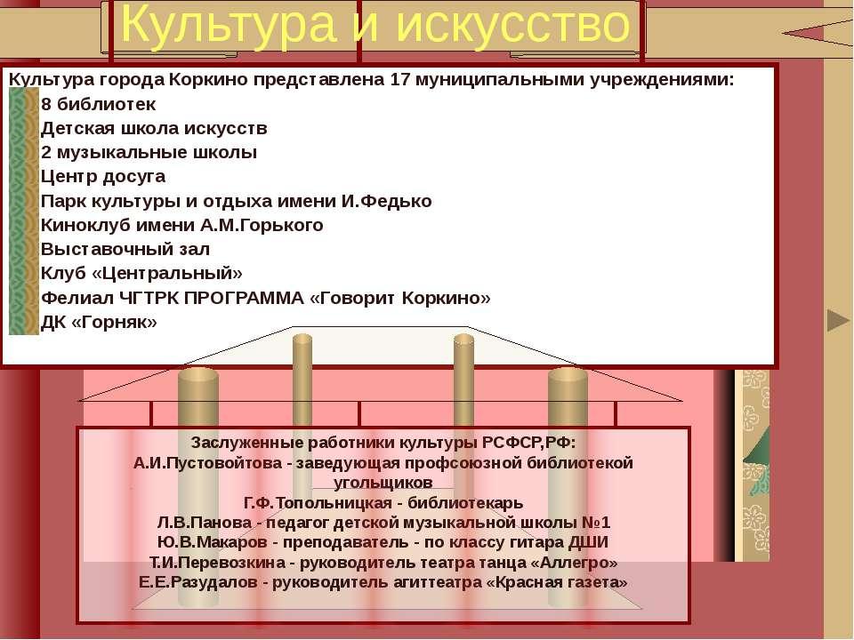Культура города Коркино представлена 17 муниципальными учреждениями: 8 библио...