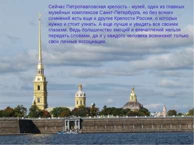 Сейчас Петропавловская крепость - музей, один из главных музейных комплексов ...