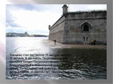 Толщина стен бастионов 20 метров, высота 12 метров. В ансамбль Петропавловск...