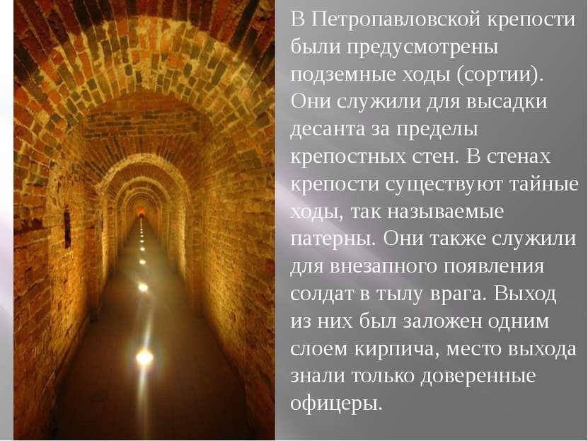 В Петропавловской крепости были предусмотрены подземные ходы (сортии). Они сл...