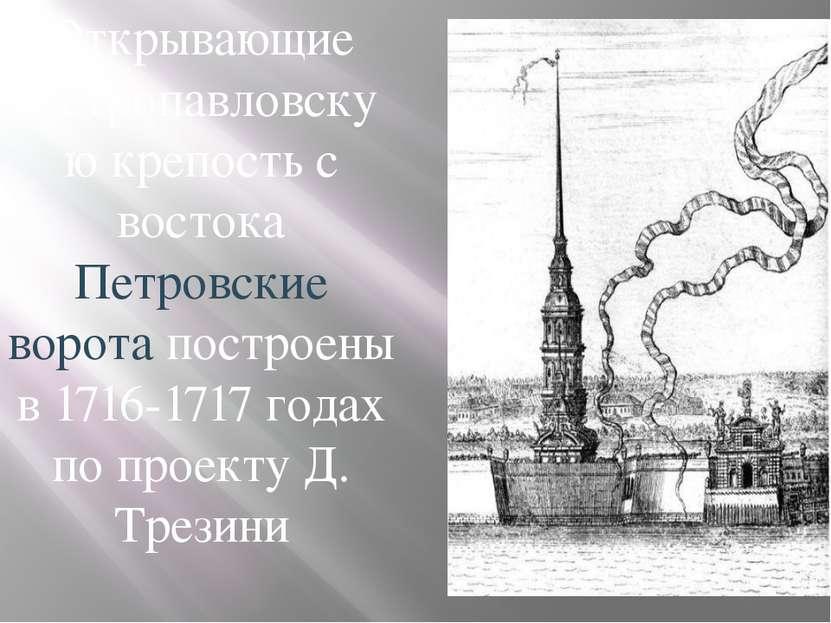 Открывающие Петропавловскую крепость с востока Петровские ворота построены в ...