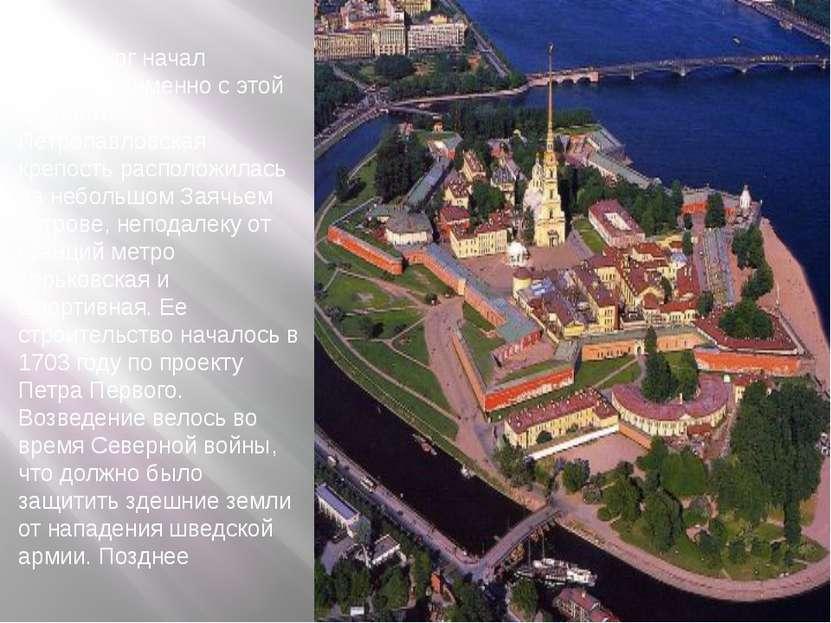 -Петербург начал строиться именно с этой крепости. Петропавловская крепость р...